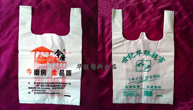 超市塑料袋,背心袋定做