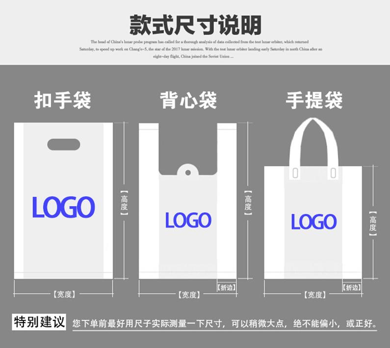 塑料袋款式