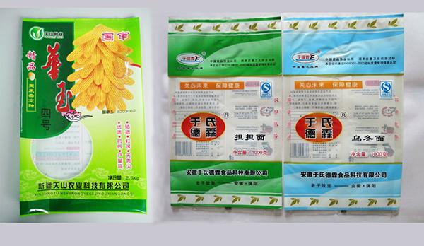 复合袋广泛应用于食品包装,工业包装等等,分为胶贴袋,拉链袋,贴骨袋等